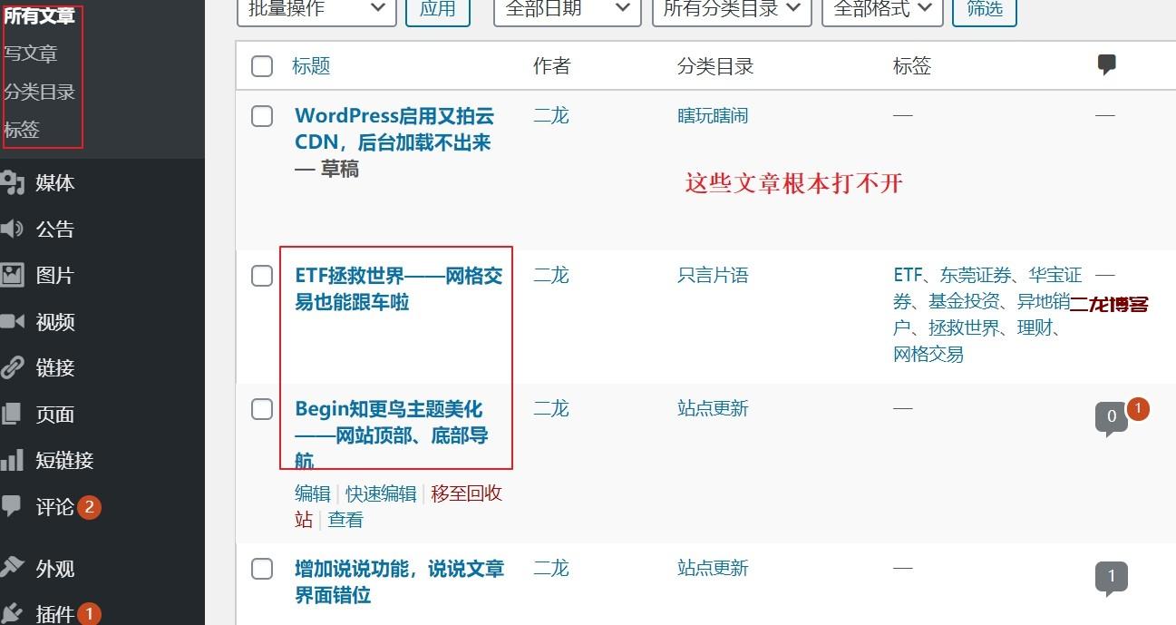WordPress启用又拍云CDN,后台加载不出来