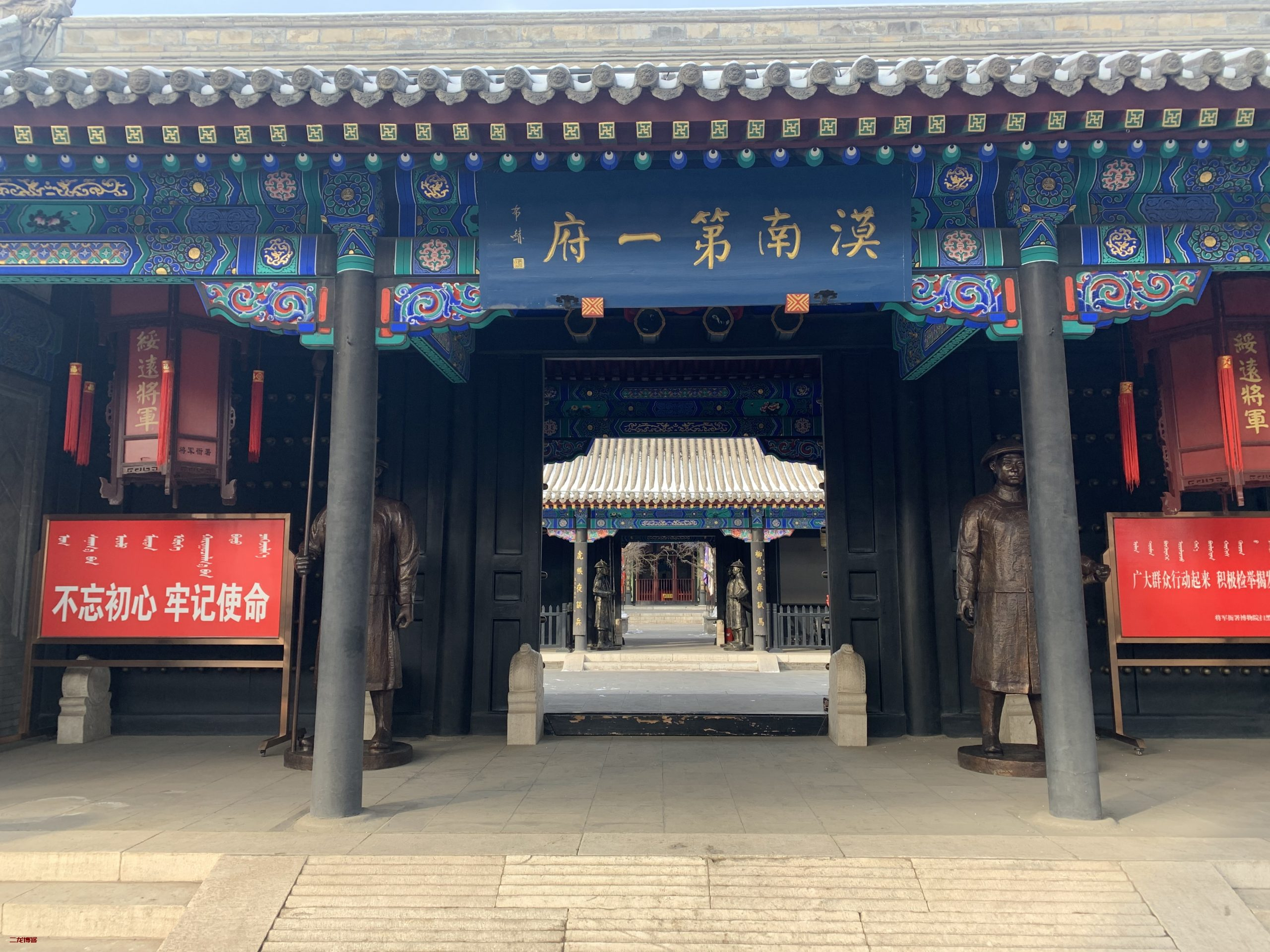 内蒙古自治区将军衙署