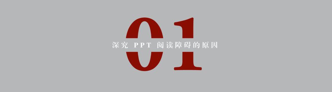 那些高逼格的PPT文字排版,都是这样做成的
